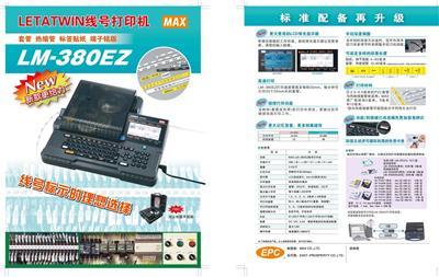 LM-380EZ   日本MAX套管機