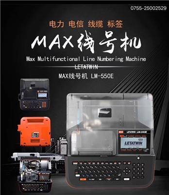 LM-550E     日本MAX打號機