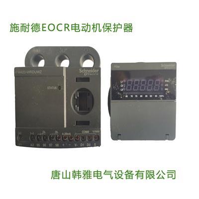 EOCR-IFM420-WRDUTZ施耐德智能電機綜合保護器