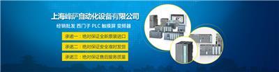 【上海峰薩自動化設備有限公司】PLC的模擬量輸入輸出是什么意思