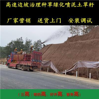 云南邊坡復綠噴播種草噴播機施工隊伍