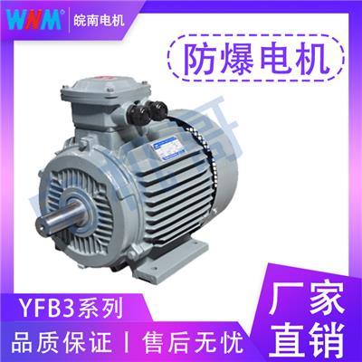 防爆電機防爆等級 YFB2系列粉塵防爆三相異步電動機 體積小
