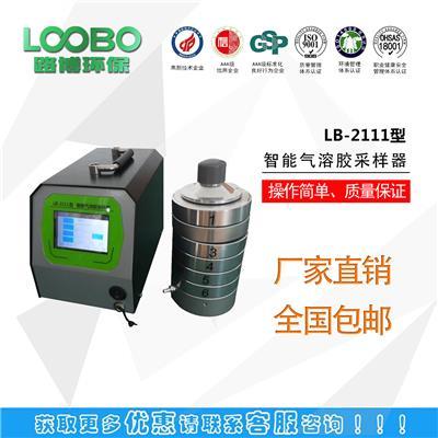 LB-6JW撞擊式空氣微生物采樣器捕獲率≥98%