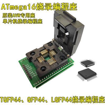 TQFP44轉DIP40 芯片測試座 IC編程座轉換座 QFP44 AVR*燒錄座