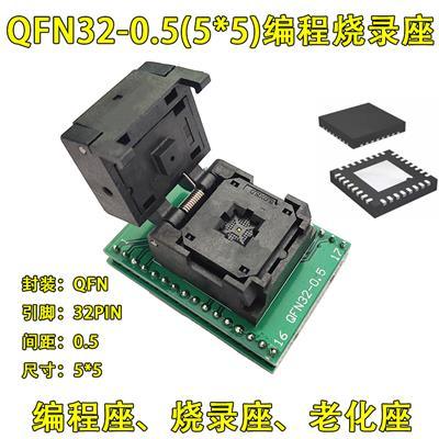 IC老化座 QFN32-0.5老化座 QFN32編程測試座 射頻IC測試座間距0.5