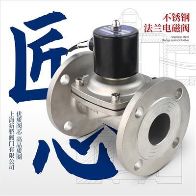 2W-50BF不锈钢法兰电磁阀AC220V常闭式水用电磁阀