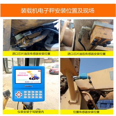 平*山裝載機磅生產廠家、裝載機電子秤精選廠家