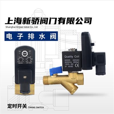 空压机定时电子排水阀