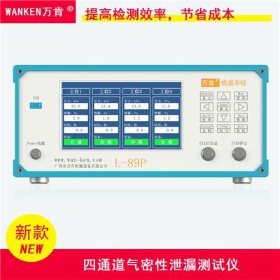 水泵密封測試儀  氣密性測試設備 源廠**