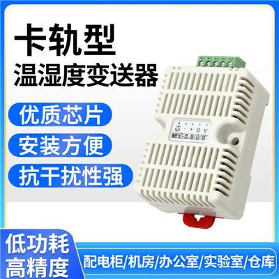 山東建大仁科智能機房溫濕度配電房溫濕度傳感器485輸出