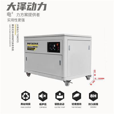 60kw靜音汽油發電機自動化