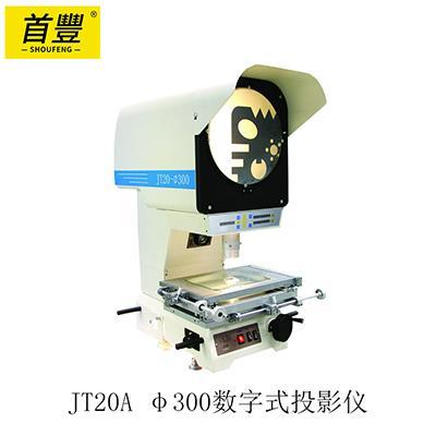 新天光電JT20/20Aφ300數字式投影儀