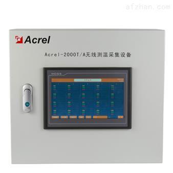 湖南無源無線測溫系統 科學管理 無線測溫在線監測系統