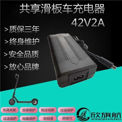 XQH-420S020 42V2A 充電器 滑板車充電器 電動車充電器