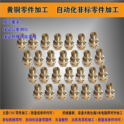 寶安龍華黃銅零件加工 黃銅治具夾具生產加工 非標機加工件