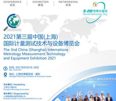 2021上海計量展 儀器儀表
