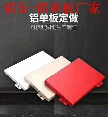 沁陽室外鋁單板工廠