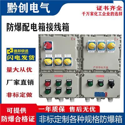 防爆箱BXM51-4/K3掛式防爆配電箱