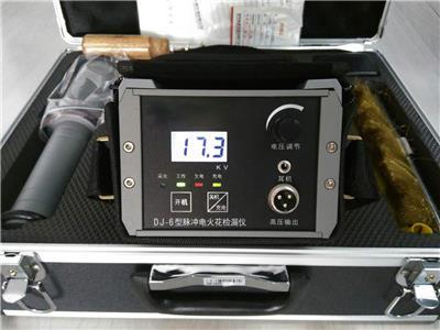 DJ-6B數顯電火花檢漏儀橡膠管道防腐層便攜充電式直流電火花檢測
