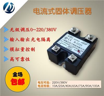R系列電流式 R-2275固體調壓器 R-2275固體調壓器
