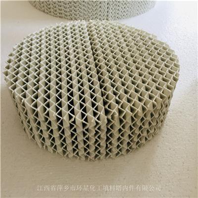 垃圾焚燒處理廢氣洗滌塔中采用125Y、250Y、350Y型陶瓷孔板波紋填料