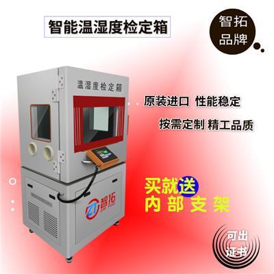 ZT-SD800A低溫低濕溫濕度檢定箱