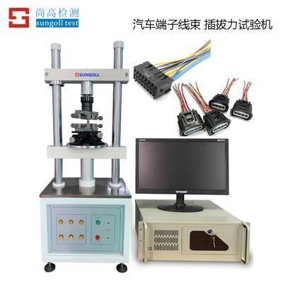 SGL-1220S電腦插拔力試驗機