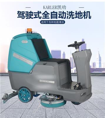 凱叻KL900工業洗地機駕駛式工廠車間商用車庫*市全自動電動拖地機