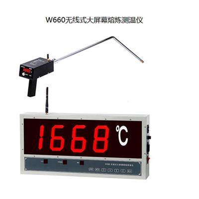鐵水溶液*測溫儀W660 東瑞儀表