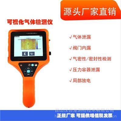 可視化超聲波檢漏儀 法國 萊克舒特 超聲波成像儀 氣體泄漏檢測儀