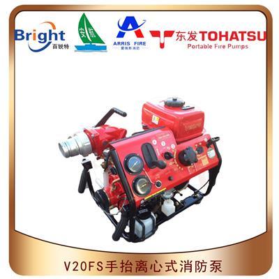 日本東發手抬消防泵V20FS帶消防認證