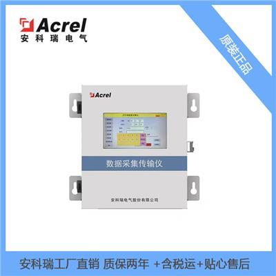 安科瑞 環保數采儀 環保用電監管 數據采集傳輸