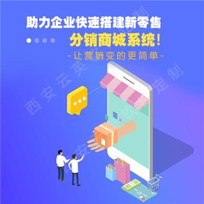 微商城開發-微信小程序分銷系統|分銷APP商城軟件