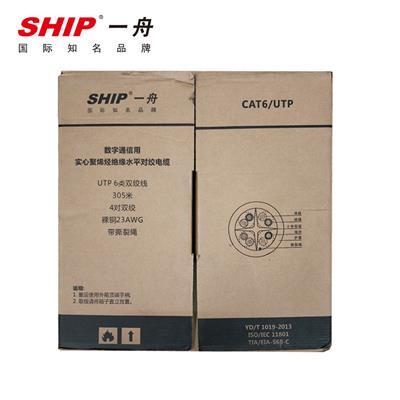 北京SHIP一舟2对4芯电话线D103-2代理商