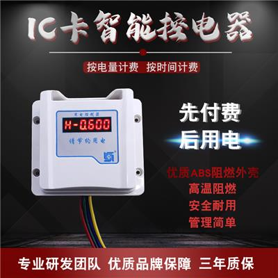 電量版智能IC卡控電器刷卡電表空調刷卡機