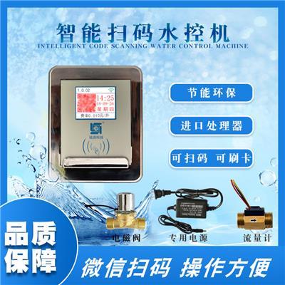 智能掃碼水控機 刷卡控水器  小區掃碼自助售水機水控器
