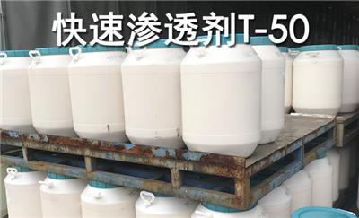 **渗透剂快T-50纺织印染用