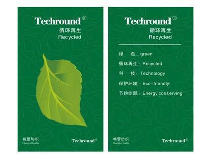 再生环保RPET与再生棉纱线