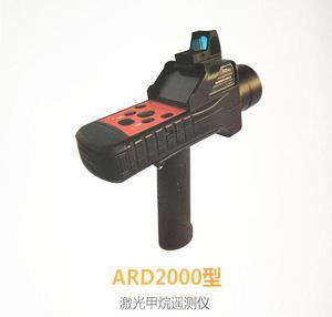 ARD2000激光甲烷遙距儀