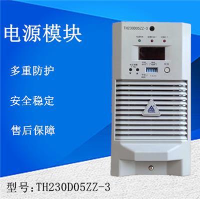 通合電源模塊TH230D05ZZ-3直流屏充電設備