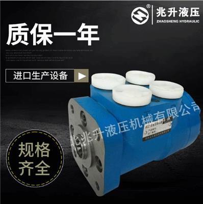 兆升低速大扭矩液壓轉向器 車用轉向器 四孔轉向器