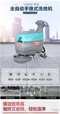 凱叻X1手推式洗地機工廠車間適用工業商用