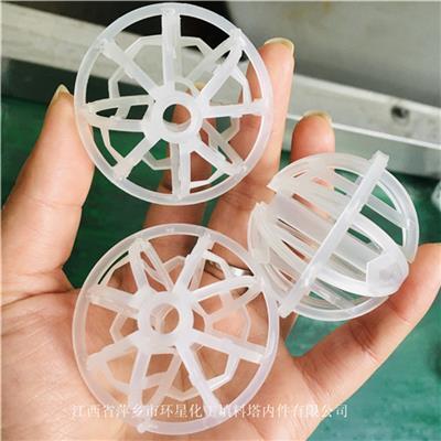凈化裝置聚丙烯2英寸 哈凱登填料 PP環保球填料 50mm直徑環保球