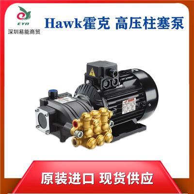 供應HAWK霍克柱塞泵 進口高壓造霧清洗泵