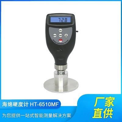 REALLTECH記憶海綿硬度計HT-6510MF便攜式硬度值測量儀