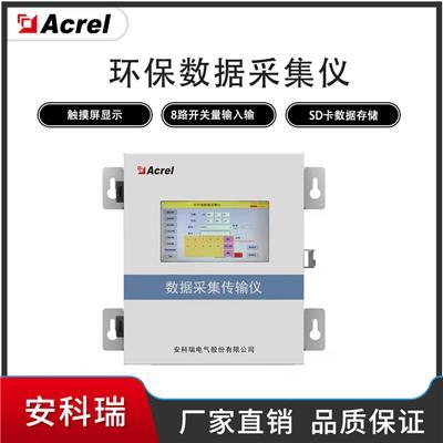 安科瑞環保數采儀AF-HK100數據傳輸儀 采集終端外置觸摸屏