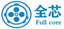 東莞市全芯電子科技有限公司