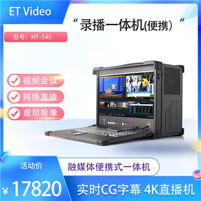ET Video HY-545新品下翻便攜式一體機教育視頻會議現場活動直播