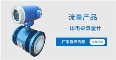 工業廢水用YC101-101627電磁流量計