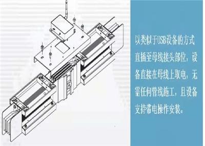 密集絕緣插接母線接頭測溫_母線槽高溫預警裝置
